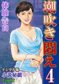 【体験告白】潮吹き悶え04 『小説秘戯』デジタル版Light
