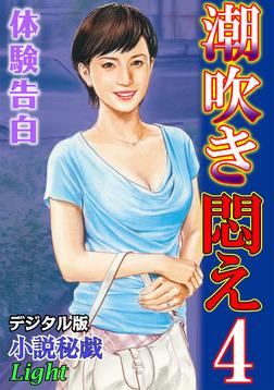 【体験告白】潮吹き悶え04 『小説秘戯』デジタル版Light-電子書籍