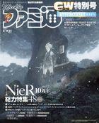 週刊ファミ通 2020年5月14・21日合併号【BOOK☆WALKER】