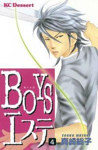 BOYSエステ(4)