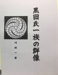 黒田氏一族の群像