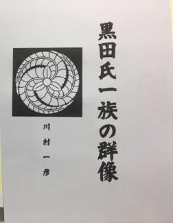 黒田氏一族の群像-電子書籍