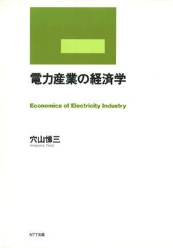 電力産業の経済学-電子書籍
