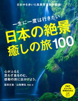 一生に一度は行きたい 日本の絶景、癒しの旅100-電子書籍