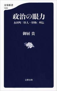 政治の眼力 永田町「快人・怪物」列伝