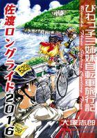 びわっ子三姉妹自転車旅行記 佐渡ロングライド2016