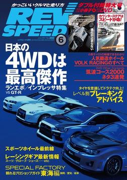 REV SPEED 2014年6月号-電子書籍