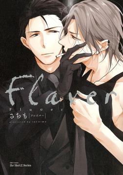 Flaver フレイバー 【コミックス版】-電子書籍