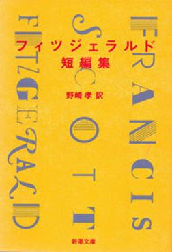 フィツジェラルド短編集-電子書籍