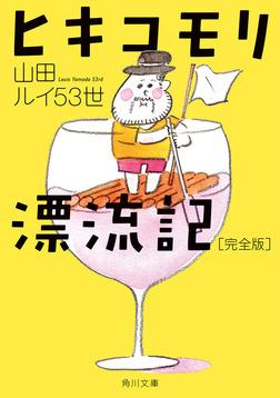 ヒキコモリ漂流記  完全版-電子書籍