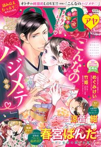 Young Love Comic aya 2018年1月号