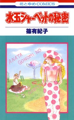 水玉シャーベットの秘密-電子書籍