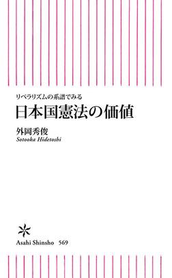 リベラリズムの系譜でみる 日本国憲法の価値-電子書籍