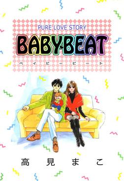 BABY BEAT-電子書籍