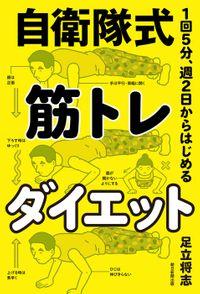 1回5分、週2日からはじめる 自衛隊式 筋トレダイエット(朝日新聞出版)