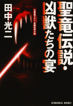 聖竜伝説・凶獣たちの宴(うたげ)-電子書籍