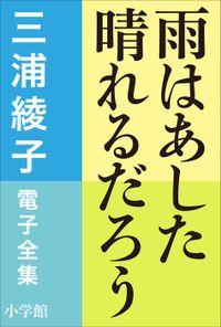 三浦綾子 電子全集 雨はあした晴れるだろう