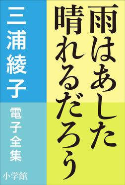 三浦綾子 電子全集 雨はあした晴れるだろう-電子書籍