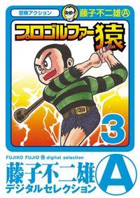 プロゴルファー猿(3)【期間限定 無料お試し版】