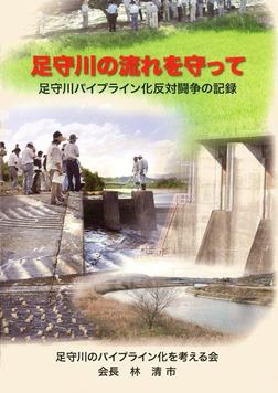 足守川の流れを守って-足守川パイプライン化反対闘争の記録--電子書籍