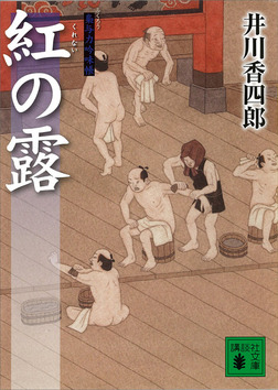 紅の露 梟与力吟味帳-電子書籍