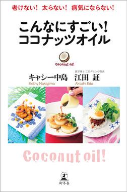 老けない! 太らない! 病気にならない! こんなにすごい! ココナッツオイル-電子書籍