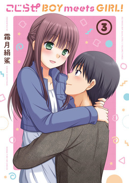 こじらせ BOY meets GIRL! 3巻-電子書籍