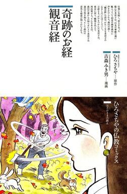 奇跡のお経 観音経-電子書籍