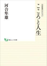 河合隼雄セレクション こころと人生