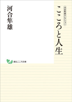 河合隼雄セレクション こころと人生-電子書籍