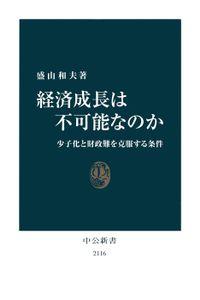 経済成長は不可能なのか 少子化と財政難を克服する条件(中公新書)