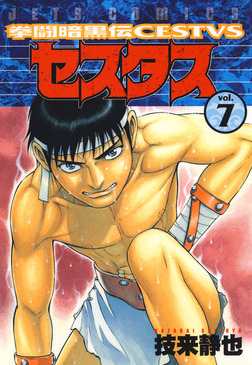 拳闘暗黒伝セスタス 7巻-電子書籍