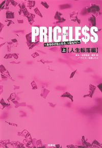 PRICELESS(上)人生転落編
