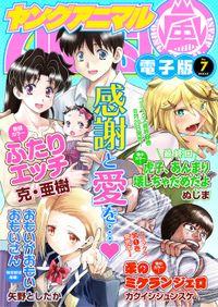【電子版】ヤングアニマル嵐No.7(2018年)