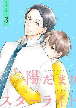 陽だまりスターライト 【単話】3-電子書籍
