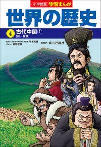 小学館版学習まんが 世界の歴史 4 古代中国1