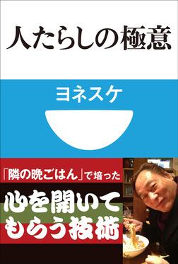人たらしの極意(小学館101新書)-電子書籍