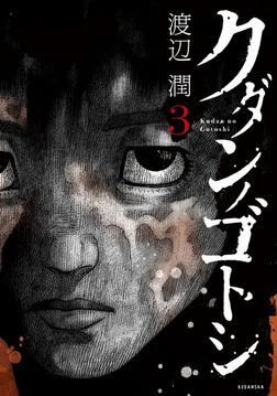 クダンノゴトシ(3)-電子書籍