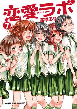 恋愛ラボ 7巻-電子書籍