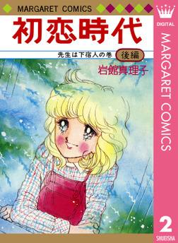 初恋時代 後編-電子書籍