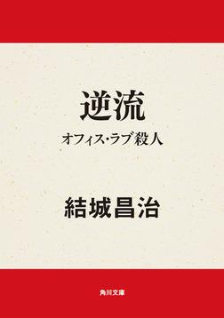逆流 オフィス・ラブ殺人-電子書籍