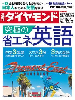 週刊ダイヤモンド 17年12月2日号-電子書籍