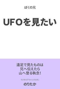 UFOを見たい-電子書籍
