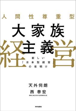 人間性尊重型大家族主義経営-電子書籍