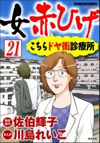 女赤ひげ こちらドヤ街診療所(分冊版) 【第21話】