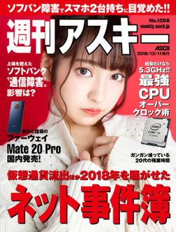 週刊アスキーNo.1208(2018年12月11日発行)-電子書籍
