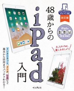 48歳からのiPad入門 改訂版 iPad/iPad mini/iPad Pro対応-電子書籍
