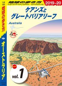 地球の歩き方 C11 オーストラリア 2019-2020 【分冊】 1 ケアンズとグレートバリアリーフ