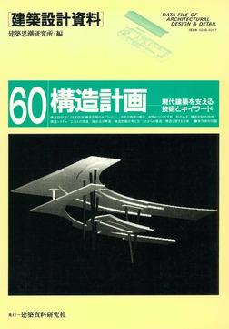 構造計画-電子書籍