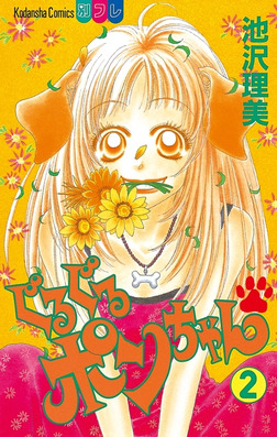 ぐるぐるポンちゃん(2)-電子書籍